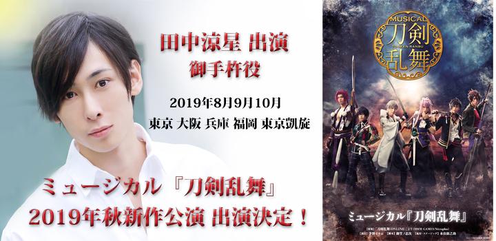 刀剣乱舞2019秋 田中涼星