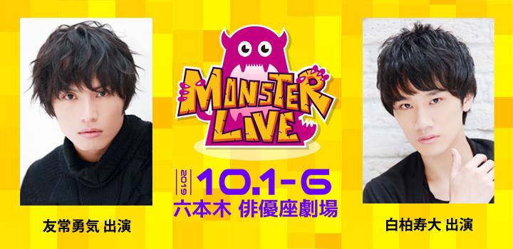 monster live 友常勇気 白柏寿大