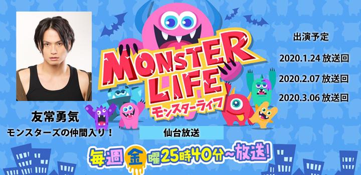 monster lifeTV 友常